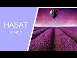 Набат -  Верую я