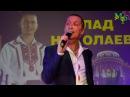 Мари пати 25 03 2017 Поет Влад Николаев