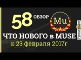 Adobe Muse уроки  58. Что нового в Adobe Muse к 23 февраля 2017г