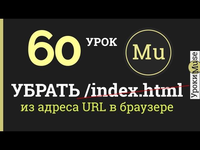 🎓Adobe Muse уроки🎓 60. Как убрать из адресной строки браузера? » Freewka.com - Смотреть онлайн в хорощем качестве