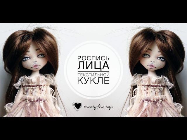 Роспись лица интерьерной кукле Принцесса Кейт