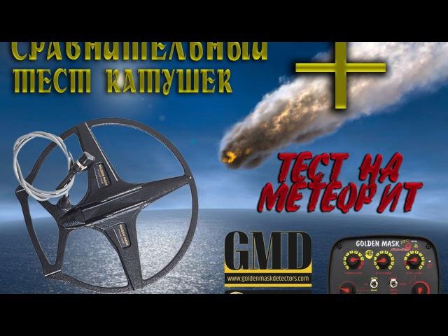 GOLDEN MASK 4WD PRO. Сравнительный тест катушек. Тест на метеорит.
