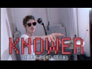 Overtime (Live Band sesh) - KNOWER