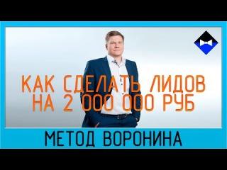 Бизнес Молодость [БМ-ТВ] - Метод Воронина. Как сделать лидов на 2 000 000 руб