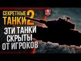 ЭТИ ТАНКИ СКРЫТЫ ОТ ИГРОКОВ ★ СЕКРЕТНЫЕ ТАНКИ 2 #worldoftanks #wot #танки — [http://wot-vod.ru]