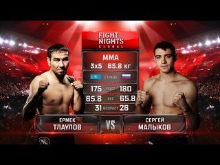 Ермек Тлаулов vs. Сергей Малыков / Ermek Tlauov vs. Sergey Malykov