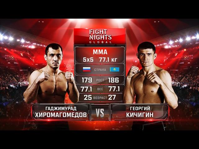 Гаджимурад Хиромагомедов vs. Георгий Кичигин Gadzhimurad Khiromagomedov vs. Georgiy Kichigin