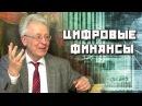 Цифровые финансы: Свобода или концлагерь? Валентин Катасонов
