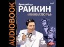 2000416_Аудиокнига. Аркадий Райкин. Миниатюры
