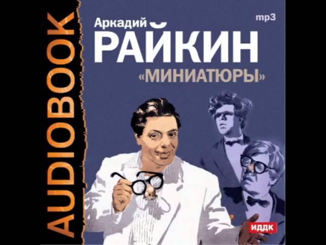2000416 Аудиокнига Аркадий Райкин Миниатюры