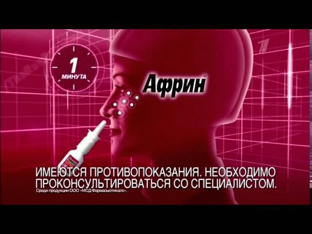 Реклама Африн Побеждает силу притяжения