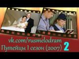 Путейцы 1 сезон 2 серия (2007)