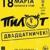 ПИЛОТ ● Волгоград ● Двадцатничек ● 18 марта