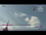 «Дети плакали, стюардессы молчали»: как из-за Медведева самолеты встали в пробке над «Шереметьево»