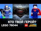 LEGO DC Битва Супергероев (76044). Лего Бэтмен против Супермена обзор по фильму. LEGO Обзоры Warlord