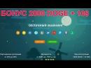 💰 НОВИНКА! Faucet Cloud - При регистрации БОНУС 10$ 2000 Doge! ПРОБУЕМ ЗАРАБОТАТЬ БЕЗ ВЛОЖЕНИЙ!