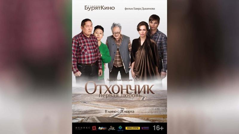Отхончик. Первая любовь (2013) |