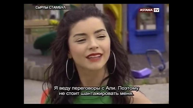 Секреты Стамбула Маленькие Тайны - 1 сезон 54 серия(1).mp4
