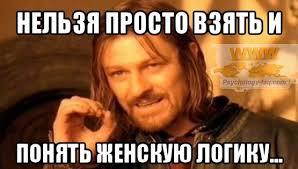 ЖЕНСКАЯ ЛОГИКА JCi5bd__Mvw