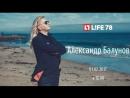 Александр Балунов в прямом эфире на Life78