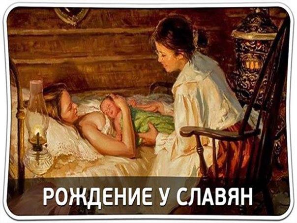 Человеческая жизнь в представлении Славян: Рождение.