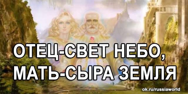 Отец-Свет Небо, Мать-Сыра Земля