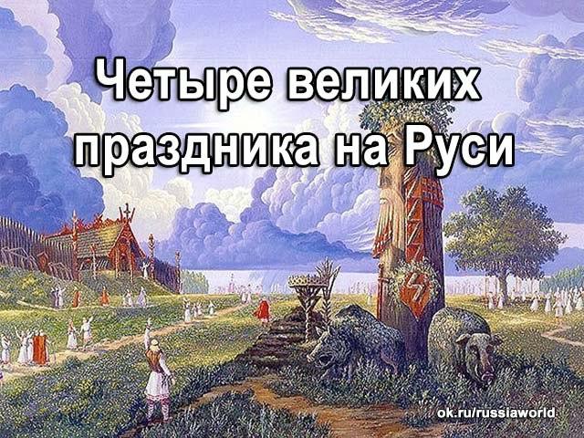Четыре великих праздника на Руси