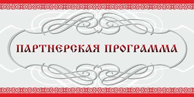 Стать партнером славянских товаров