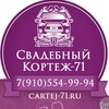Свадебный Кортеж-71 - в городе Новомосковск