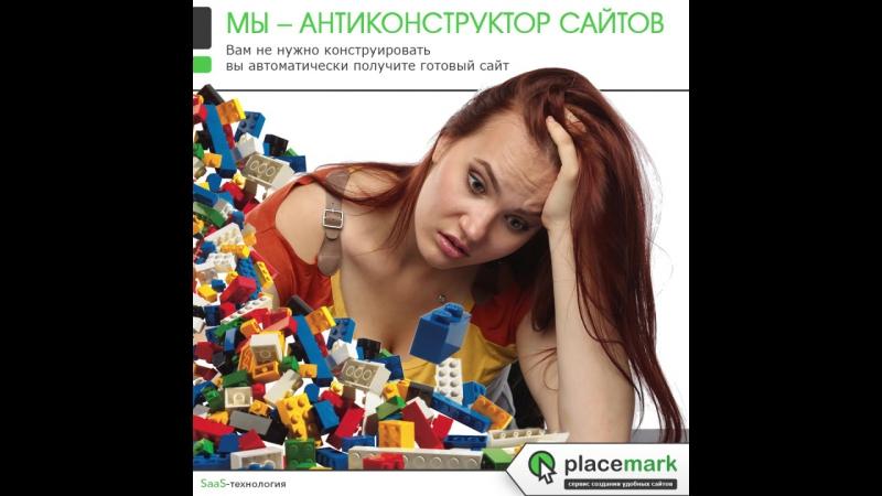 Placemark.ru - антиконструктор сайтов