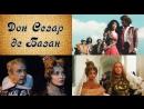 Фильм Дон Сезар де Базан_1989 (комедия, музыкальный).