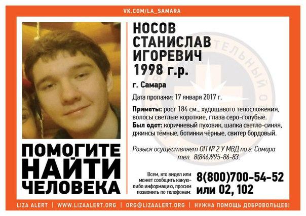 #Самара #ЛизаАлерт #Пропал Носов Станислав Игоревич, 1998 г.р. Вышел и