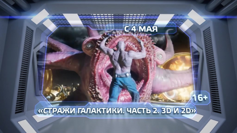 Globus Kino Strazhi Galaktiki@РЦГЛОБУС