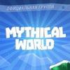 MythicalWorld 🔥