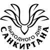 Санкиртана Выходного Дня \ СВД (Москва)