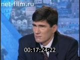 Час пик (22.07.1996) Саламбек Маигов