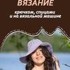 вязание на заказ - мастерская Н.Киселевой