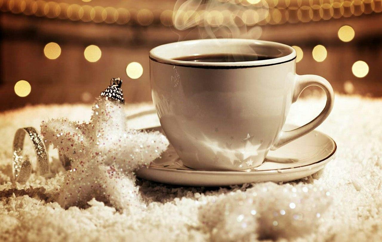 Зима утро картинки кофе, приглашаю гости