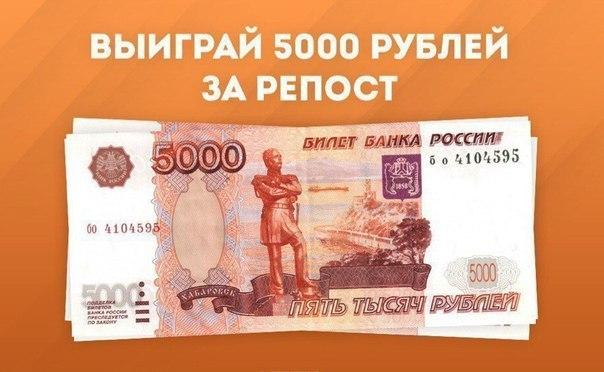 5000 рублей в подарок от сбербанка