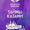 """""""Тайны Казани"""" с ТВ-3"""