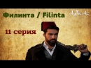 Великий сыщик Филинта_11серия_AyTurkрусские субтитры_720р