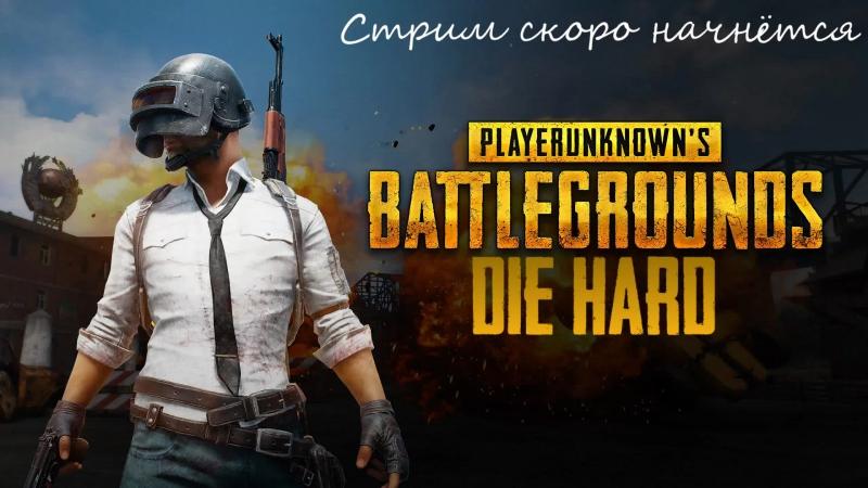 Playerunknown's Battlegrounds - Выжить любой ценой