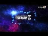 Приглашение Ханны на Юбилейную премию MusicBox