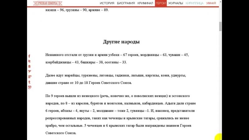 Сколько Героев Советского Союза у народов СССР в Великую Отечественную