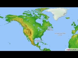 45. Северная Америка. Географическое положение и история исследования