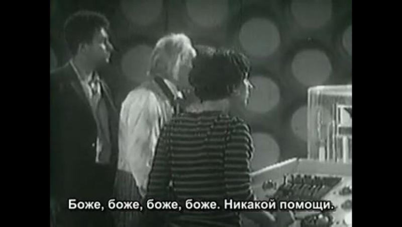Классический Доктор Кто 1 сезон 1 серия 4 эпизод Поджигатель Русские субтитры