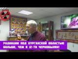Лекция: Вред добычи урана для Курганской области АО