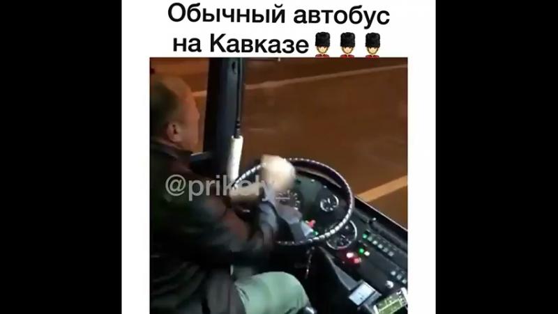 Водитель кавказской маршрутки