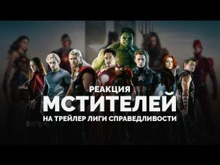 DUB | Fans: Мстители реагируют на трейлер Лиги Справедливости