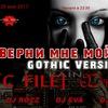 Верни мне мой 2007 - Gothic Version † 26 Мая